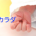産後の体はどう変化するの?