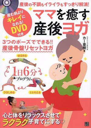 ママ 癒し 産後ヨガ カー亜樹 ママヨガTV ママヨガ ママヨガTV