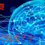 ○歳までに脳の基礎が完成!?3歳よりもずっと早い?