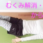 寝る前に!ふくらはぎのむくみ解消でリラックスして眠りにつこう
