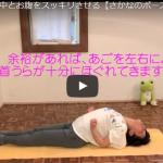 【動画付】肩コリ解消!おなかと背中もスッキリ!!