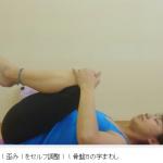 【動画付】骨盤の引き締め!歪みを調整!簡単骨盤ストレッチ!!