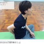 【動画付】肩スッキリ!首がなが~くなる!肩甲骨ほぐし