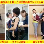 【先着50名】抱っこ紐の教科書プレゼント!キャンペーン