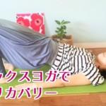 【特集】リラックスヨガで産後の体を回復