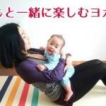 【特集】子どもと楽しくヨガしませんか~?