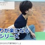【特集】肩こりが楽になるヨガで産後疲れを取ろう~!