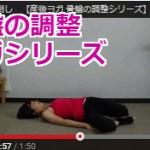 【特集】産後の骨盤をヨガで調整する方法