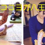 【クラス紹介】東京・八王子産後のママのためのヨガクラス 中村和恵