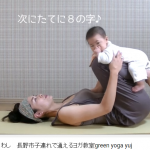 【動画付】ママの骨盤ゆがみを調整!ベビーちゃんはごきげん♪骨盤8の字まわし