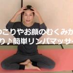 【動画付】お正月太りでむくんだお顔がすっきり解消♪