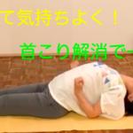 【セルフケア動画】肩コリ解消!おなかと背中もスッキリ!!
