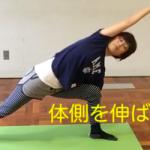 【シェイプアップヨガ動画】カラダの横を伸ばしてスタイルUP!ウエストシェイプ!