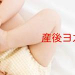 産後ヨガはいつから始められる?