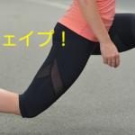 運動不足を解消!代謝アップで痩せやすい身体に!