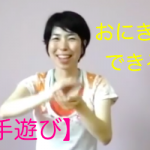 【親子で手遊び動画】おにぎりのうたで楽しく食べよう