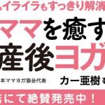 ママを癒す産後ヨガ DVD付書籍 カー亜樹 著(日東書院本社)好評発売中!
