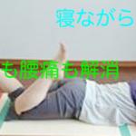 寝ながらできる!産後のイライラ&腰痛解消法