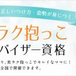 日本初!美ラク抱っこアドバイザー認定講座 0期受付スタート!