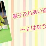 【クラス紹介】親子ふれあい遊びヨガ♪はなうたsalon 札幌市