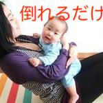 赤ちゃんを抱っこしながらでもできるエクササイズ ポッコリお腹解消!後ろに倒すだけ腹筋