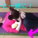 遊びながら腰痛、便秘をラクラク解消~♪赤ちゃんがちょうど良い重りに!
