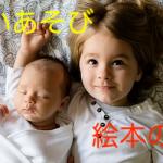 【ふれあい動画】【絵本の紹介】赤ちゃんの脳を育むふれあいあそびと絵本の選び方