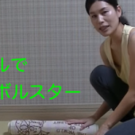 【リラックスヨガ動画】開放的なポーズで前向きに気分に!リラックスできるヨガポーズ