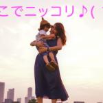 抱っこで赤ちゃんにっこり!楽しく抱っこしてみませんか?