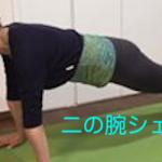 二の腕のたるみと体幹、同時に鍛えましょう!