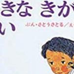 【絵本の紹介】読み聞かせは何歳までしてあげたらいいの?