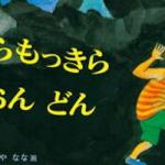 【絵本の紹介】冒険の始まり!見えない世界を楽しむ絵本!