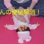 赤ちゃんのウンチが出なくて困っているママ必見!