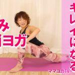 【動画付】股関節を柔軟に!トカゲのアーサナ・トカゲのねじりのアーサナ