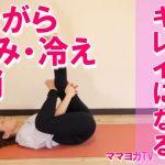【動画付】寝る前のリラックス股関節をほぐすヨガ