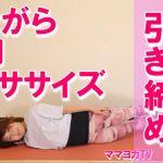 【動画付】寝ながら美脚になる!おすすめエクササイズ