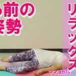 【動画付】股関節周りをほぐす!寝る前の美姿勢ヨガ
