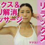 【動画付】リラックスできる耳のマッサージ