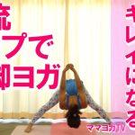 【動画付】美脚・股関節の柔軟を目指すピラミッドのポーズ
