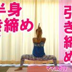 【動画付】下半身を引き締める女神のポーズでスクワット