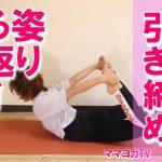 【動画付】後ろ姿スッキリ背筋強化、自律神経調整