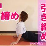 【動画付】背中の筋力アップ自律神経調整と美姿勢に