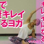 【動画付】リラックスできる体側伸ばしヨガで健康キレイに!
