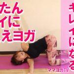 【動画付】猫背や老けた姿勢を解消!若みえヨガ