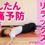 【動画付】背骨腰を動かして体をしなやかに