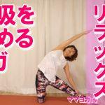 【動画付】体側を大きくストレッチ かんぬきのアーサナ