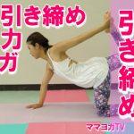 【動画付】体幹強化・バランス強化のポーズ