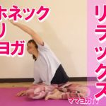 【動画付】スマホネックや肩の凝りを解消するヨガ