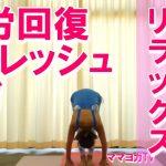 【動画付】ストレス解消、柔軟性アップ!立位の前屈