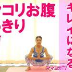 【動画付】ポッコリお腹をスッキリ解消する花輪のポーズ